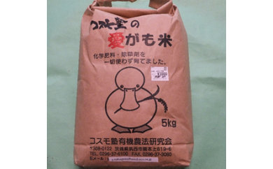 愛がも米(コシヒカリ) 5kg