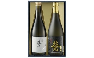 A-2.2 飯山の地酒「北光正宗」氷温貯蔵大吟醸セット