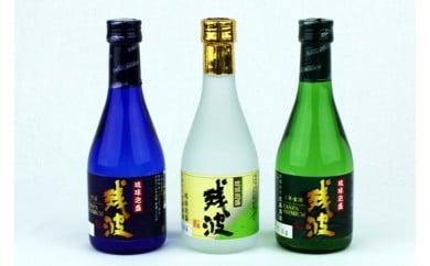 【琉球泡盛】 飲み比べセット