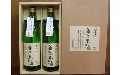 B-1 夫婦杉 自然米酒  「6,000P」
