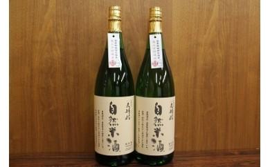 C-3 夫婦杉 自然米酒  「9,000P」