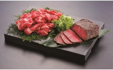 A0202ローストビーフと三田牛切落しセット(冷凍)