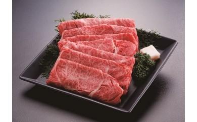 A0205三田牛すき焼420g