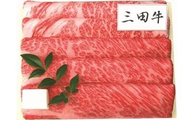 A0206三田牛すき焼き400g(冷凍品)