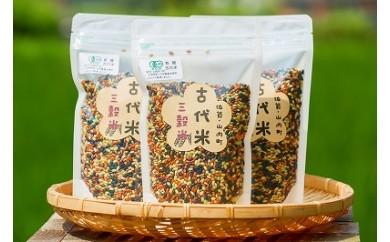 TKA8-008 【黒・赤・緑のちから】 有機三穀米