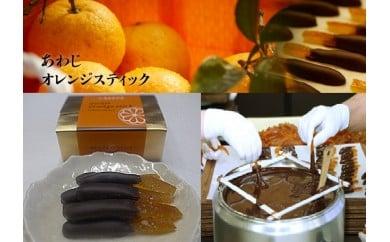 J001:あわじオレンジスティック(6箱)