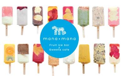 ★マナマナ アイスキャンデー12本 C-165