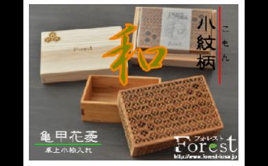 zf02卓上小物入れ(亀甲花菱)