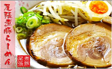 尾張煮豚のラーメンセット