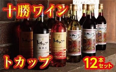 C002-2 「十勝ワイン」 トカップ12本セット