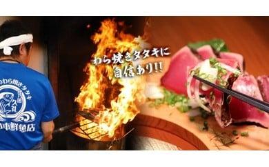 鮮度抜群!!生カツオの藁焼き(わらやき)タタキセット 約3~4人前