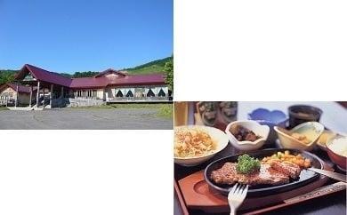 平庭山荘宿泊券(1泊2食付き)