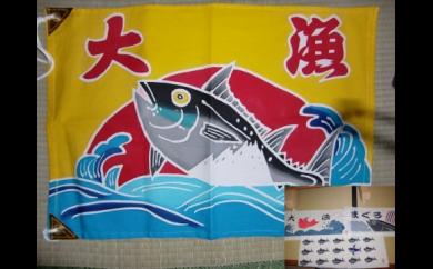 2-37名入れミニ大漁旗(手拭い付き)