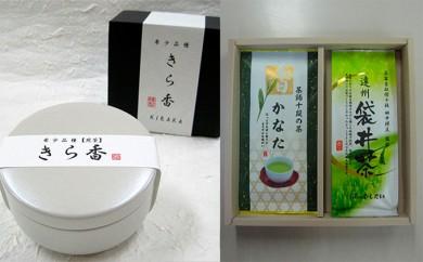 [№5790-0103]希少!白く輝く幻のお茶「きら香」(20g)と煎茶詰合せ(200g)