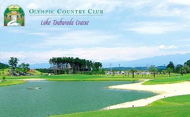 ゴルフプレー券(オリムピック・カントリークラブ レイクつぶらだコース・平日1名様分)[0049-2801]