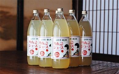 【朝日町産りんご果汁100%】りんごジュースセット(1リットル×6本)