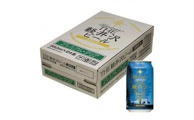 [№5865-0092]24缶〈プレミアム・クリア〉 THE軽井沢ビール