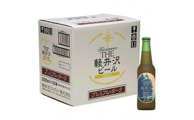 [№5865-0090]〈プレミアム・ダーク〉12瓶 THE軽井沢ビール