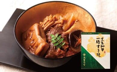 H02:浅草今半 黒毛和牛一膳すき焼