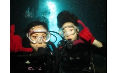 神秘!『青の洞窟』体験ダイビング ボートクルーズ付き(2名様)