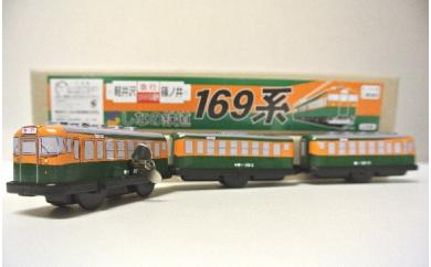 016-001しなの鉄道169系湘南色ブリキのおもちゃセット