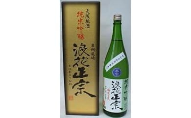 日本酒 浪花正宗 純米吟醸 【生】1800ml 1本【※数量限定※】_0109