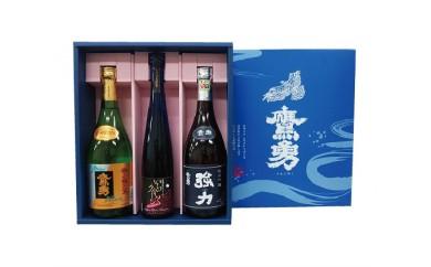 48.鷹勇 Premiumギフトセット