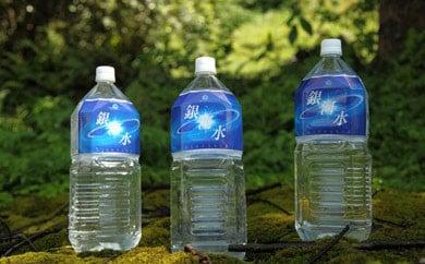 銀河水 <2L×3本:野口総合研究所> SSJ01