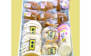 小判屋高島和菓子詰合せ