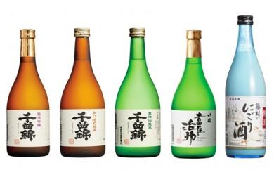 [№5865-0105]千曲錦720mlお酒飲み比べ5本セット