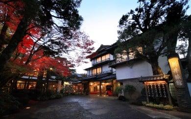 G-025 修善寺温泉【新井旅館「花の棟」】宿泊券(4名様)