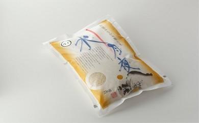 利根川源流みなかみ極上米「水月夜」2kg