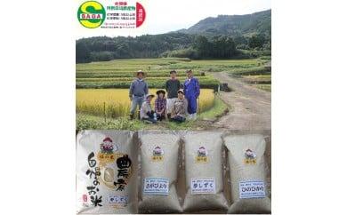 B045【令和2年産】特栽棚田米「福の米」2㎏×3 食べ比べセット