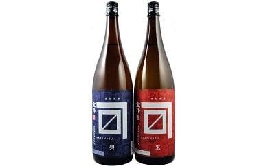 E47 金升酒造 朱・碧セット