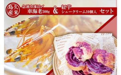 久米島産「急速冷凍活〆車海老500g」&「紅芋シュークリーム10個入」セット