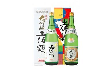 W-3◆土佐鶴 超特等酒セット