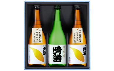 清酒晴菊(特別純米酒/上撰)720ml瓶3本セット