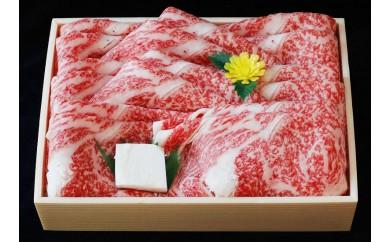 50-5 【冷蔵】特選 黒田庄和牛(すき焼き用ロース、1,150g)