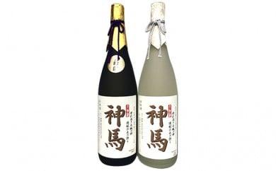 [№5900-0125]清酒「神馬」生貯蔵酒・清酒「神馬」大吟醸各1本