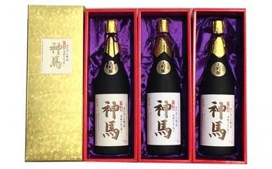[№5900-0126]清酒「神馬」大吟醸1.8L3本