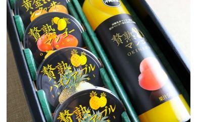 贅沢マンゴー飲料と3種のゼリーセット