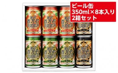 [№5528-0013]金沢百万石ビール缶 8本ギフト×2個セット