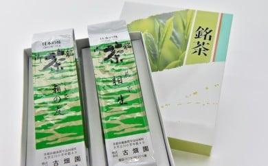 京の老舗古畑園の特選宇治茶 n0152