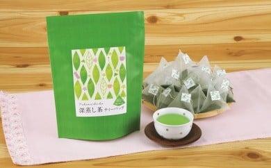 深蒸し煎茶ティーバッグ n0114