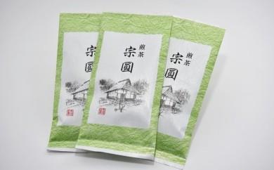一級品煎茶『宗円』(3本)n0123