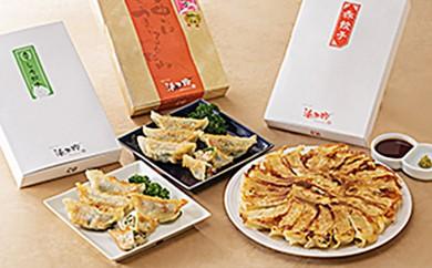 浜松 餃子