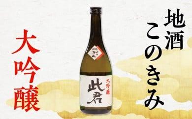 011-001 瀬見温泉の地酒「このきみ」大吟醸