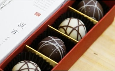 ★E-10 蔵元・飯沼本家の日本酒(古酒)トリュフチョコレート4個入り×3箱