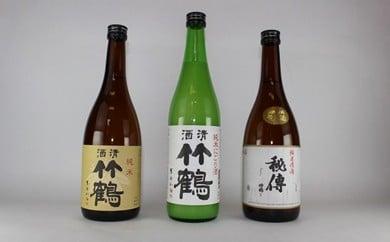 B402 竹鶴酒造 純米のみくらべ【720ml×3本】