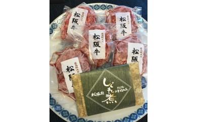 【2-18】松阪牛ハンバーグと松阪牛しぐれ煮セット【限定20セット/月】